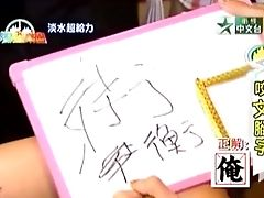 Taiwanese Foot Writing On Tv Flash Three